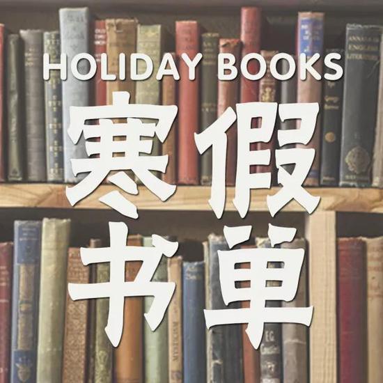 速速收藏 美国顶尖私立高中必备的36本书