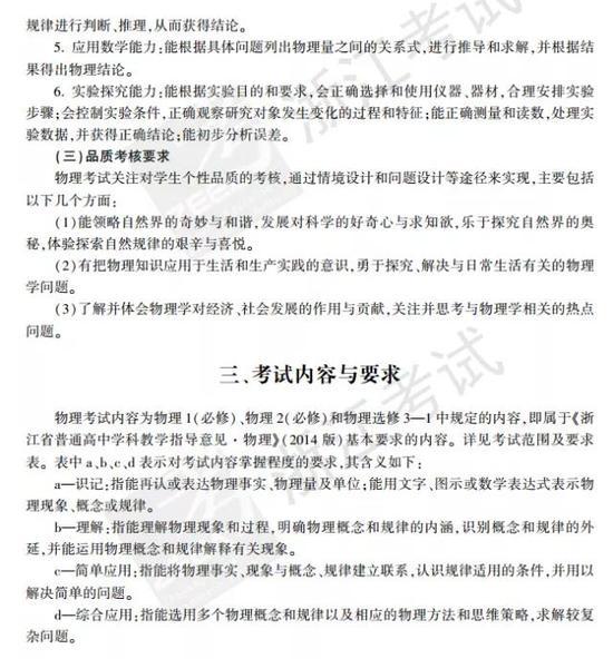浙江省2018年6月学考说明(二)