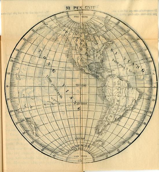 《地理书》西半球