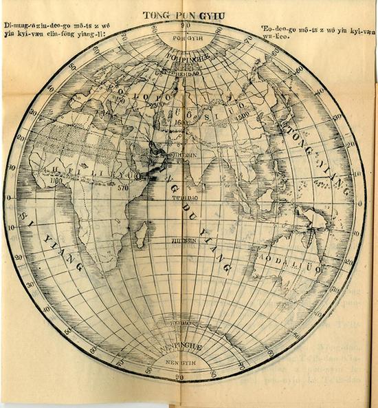 《地理书》东半球