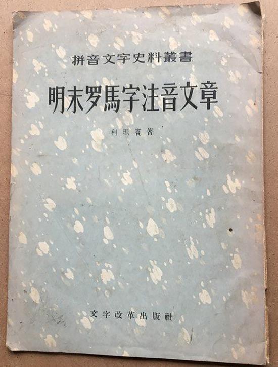 1957年文字改革出版社版《明末罗马字注音文章 (西字奇迹)》