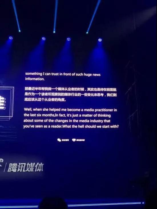 腾讯媒体+峰会现场,实时播放嘉宾演讲词,实时双语翻译。来源:腾讯