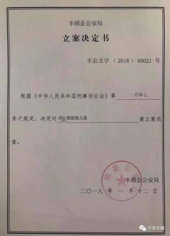 广东一小学男教师涉嫌办公室猥亵两女生 警方已立案女刊代购