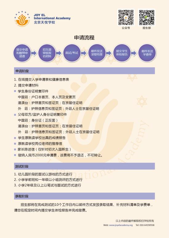国际学校:北京天悦学校2018招生简章