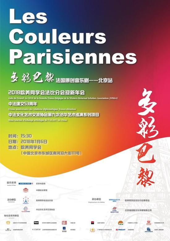 组织具有代表性的演出团队于北京进行专业艺术交流