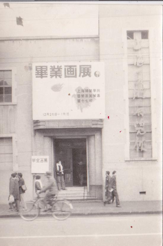 上海师范学院1977级毕业画展在上海美术馆举办