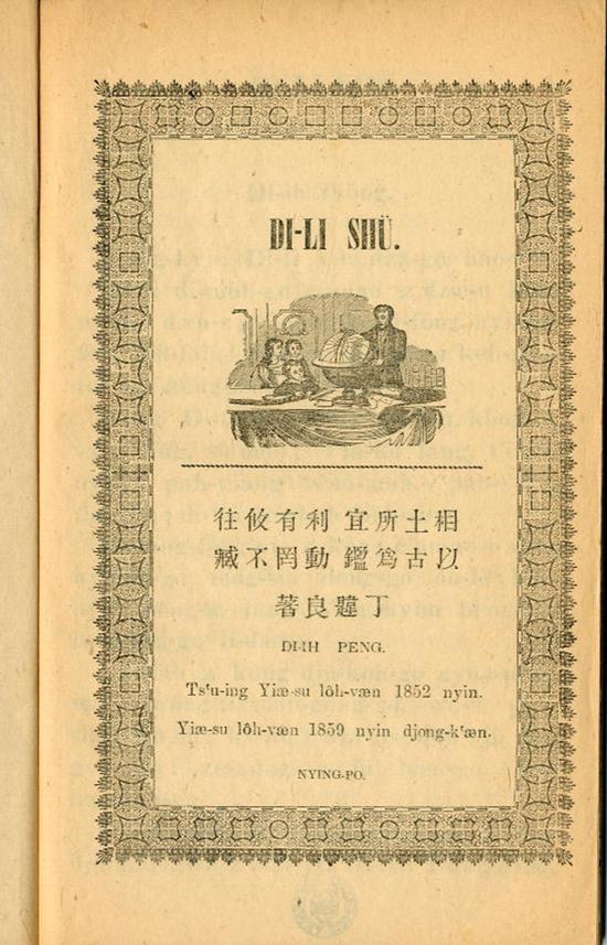 1859年再版《地理书》