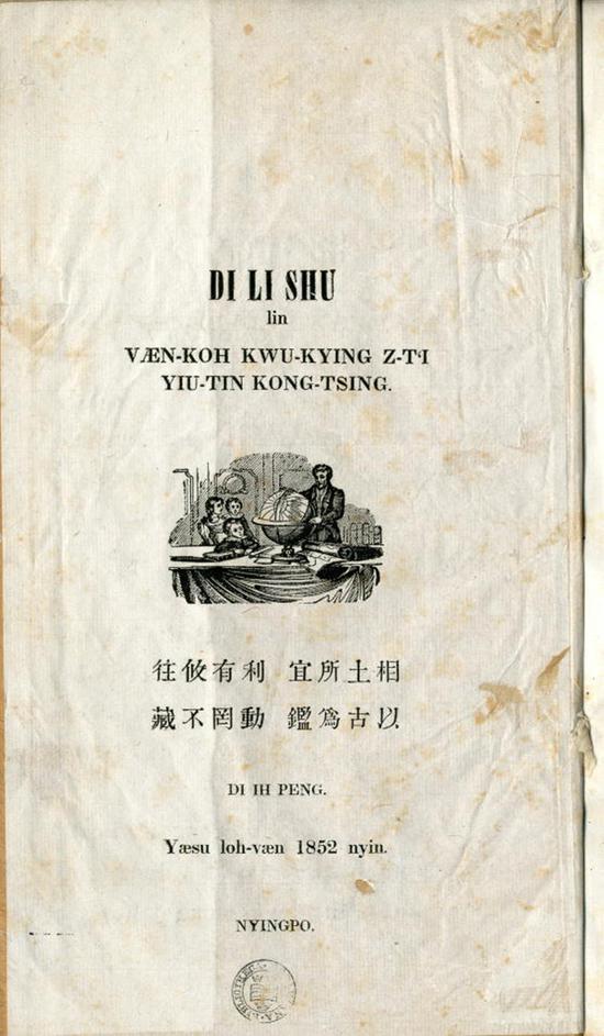 1852年初版《地理书》