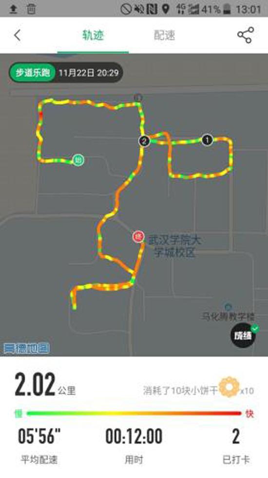 武汉学院推出的运动APP截图。