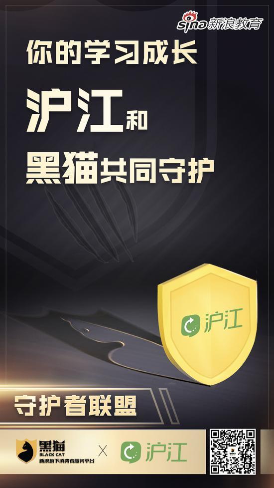 新浪教育消费守护者联盟:沪江