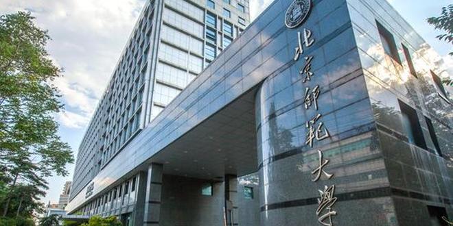 2018年北京师范大学计划招收艺术类本科生133人