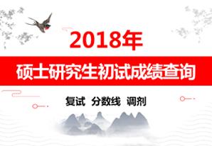 2018考研初试成绩
