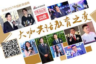 新浪2017中国教育盛典成功举行