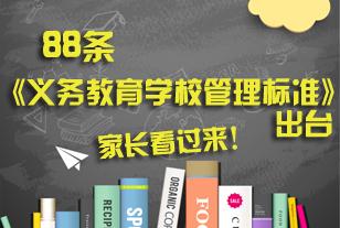 88条《义务教育学校管理标准》出台