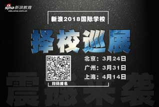 新浪2018国际学校择校巡展北京站