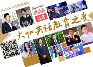 新浪2017中国教育盛典圆满落幕