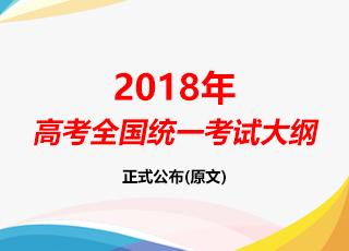 2018高考大纲