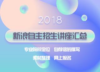 2018新浪教育自主招生系列讲座