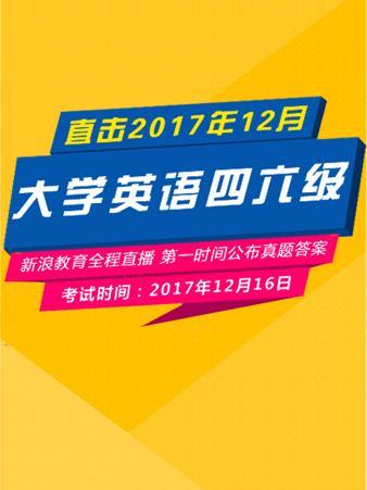 2017年12月英语四六级考试报道