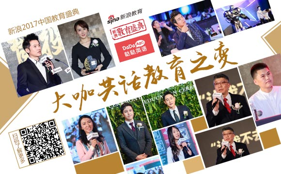 新浪2017中国教育盛典盛大启动
