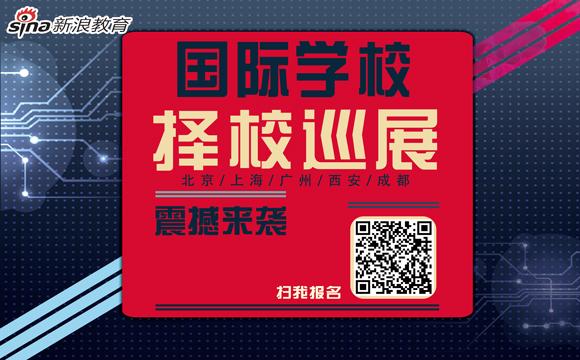 最新大奖娱乐官网下载2018国际学校择校巡展五地启动