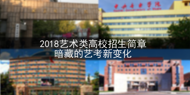 2018艺考简章新变化