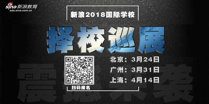 新浪2018国际学校择校巡展北京站来了