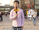 街采:男友泪目:吴亦凡影响啪生活