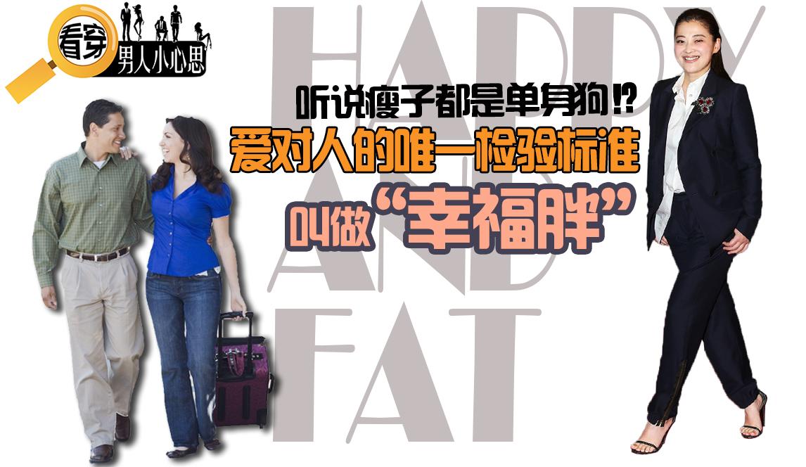 """爱对人的唯一检验标准就叫""""幸福胖"""""""
