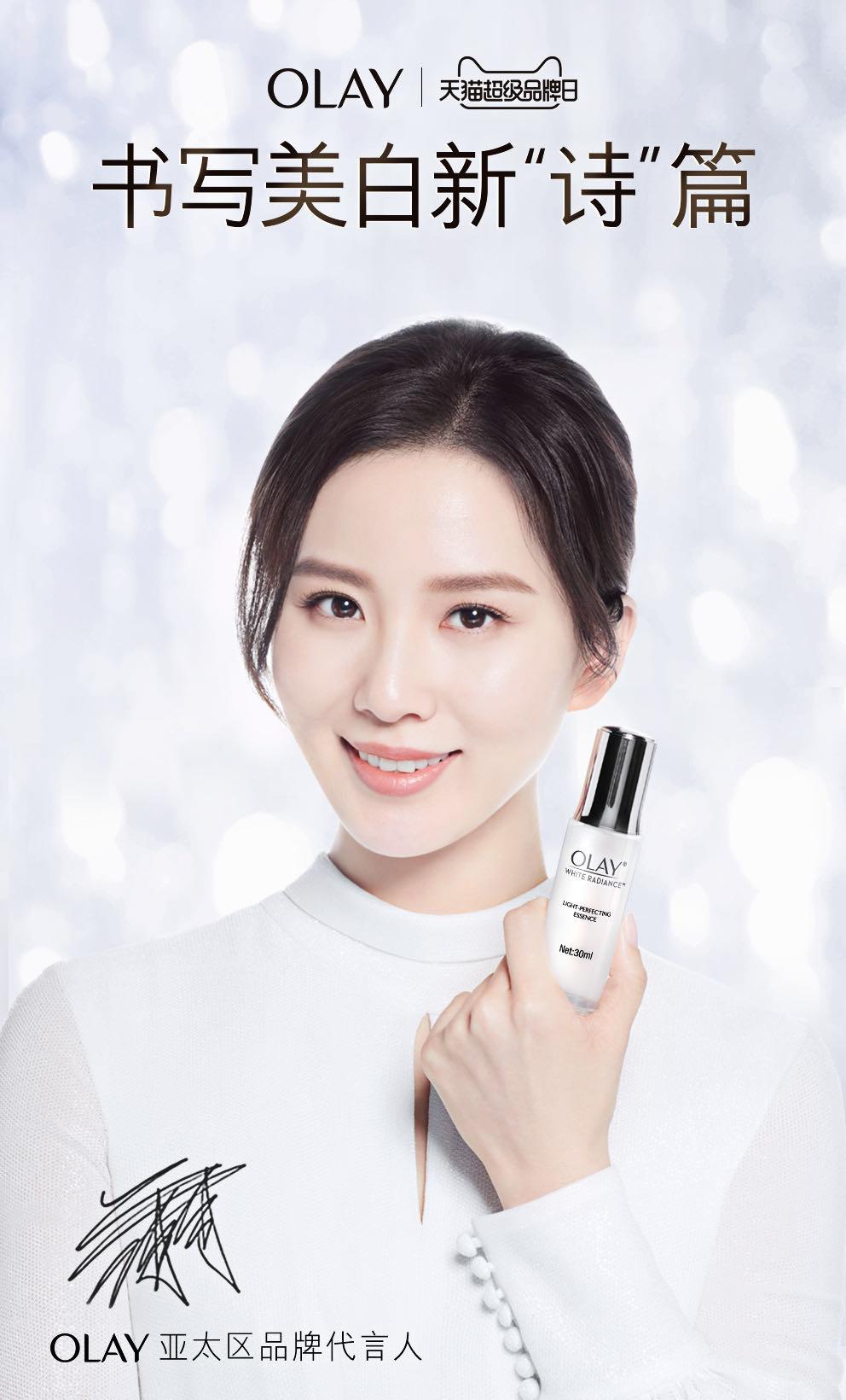 刘诗诗成为OLAY首位亚太区品牌代言人