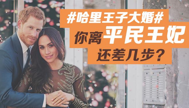 #哈里王子大婚#你离平民王妃还差几步?