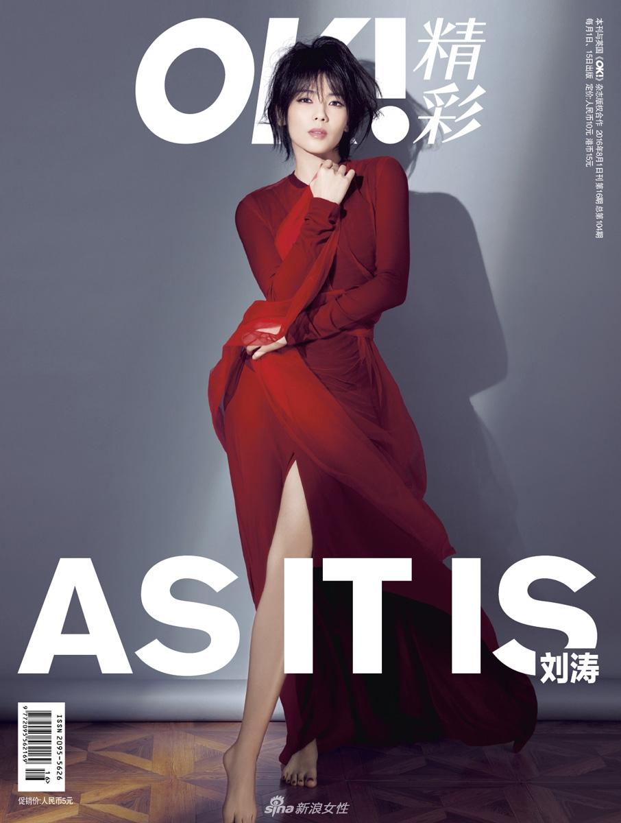 刘涛登上精彩OK封面写真公开 性感妩媚又率性洒脱