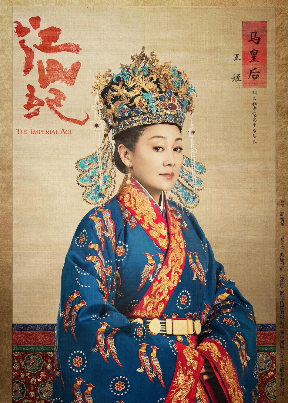 《江山纪》王姬饰马皇后