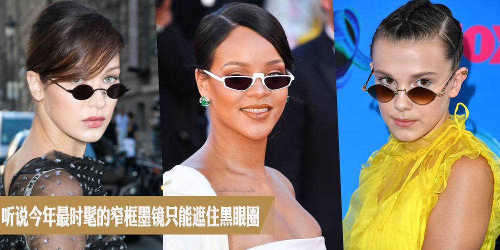 听说今年最时髦的窄框墨镜只能遮住黑眼圈