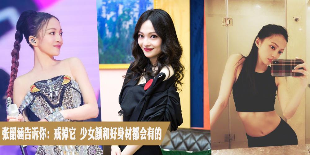 张韶涵告诉你:戒掉它 少女颜和好身材都会有的