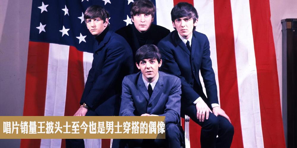 卖出三亿多张唱片 披头士至今也是男士学穿搭的偶像