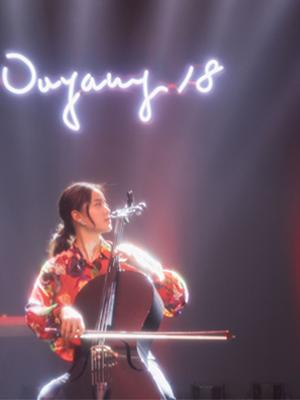 欧阳娜娜举办成人礼音乐会