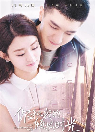 《你和我的倾城时光》海报