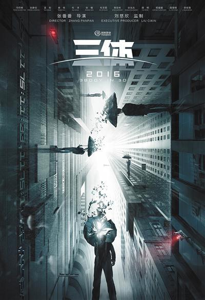 《三体》电影版海报之一。