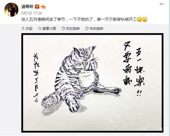 潘粤明常常在微博上分享画作。图片来源:潘粤明微博截图