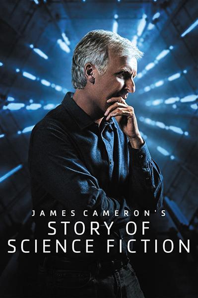 《詹姆斯·卡梅隆的科幻故事》海报,正在思考科幻的卡梅隆。