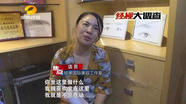 """面对执法人员的现场调查,""""绘美国际""""美容工作室的这名店员态度蛮横,拒绝配合,情绪激动。"""