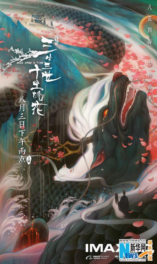 """《三生三世十里桃花》手绘海报尽显""""三生""""虐恋"""
