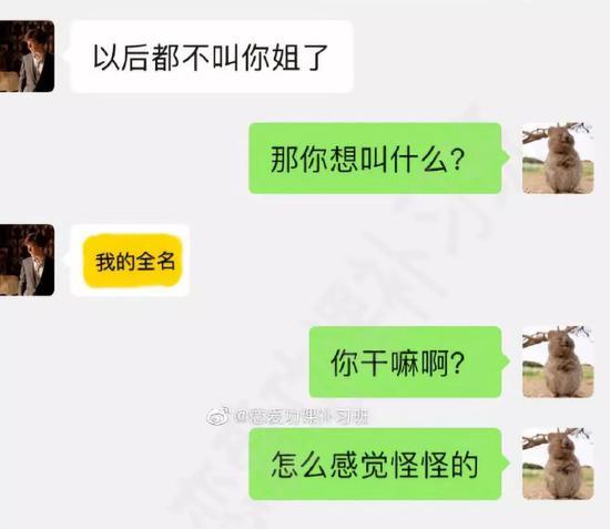 (图源:@恋爱功课补习班)