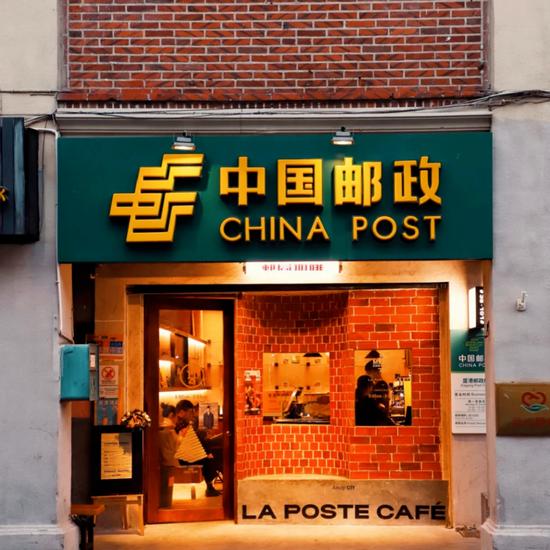 邮局和医院开的咖啡馆 你敢去喝吗?