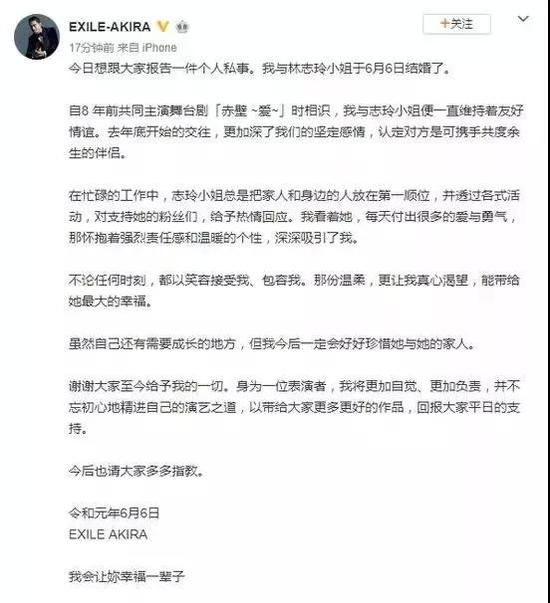 (图为AKIRA公布婚讯的微博截图)