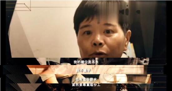 杨容莲很珍惜这份工作。图片来源:视频截图