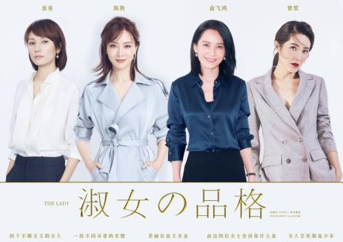 网友虚构的电视剧《淑女的品格》 图片来源:网友SUM不二微博