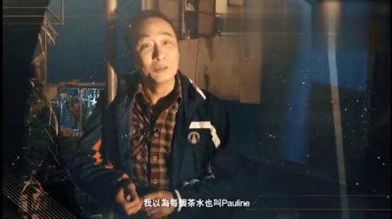 """吴镇宇以为Pauline就是""""茶水""""的代名词 图片来源:视频截图"""