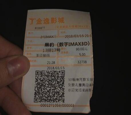 许魏洲晒出电影票